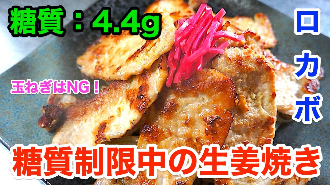 低糖質 生姜焼き レシピ 糖質制限 豚肉