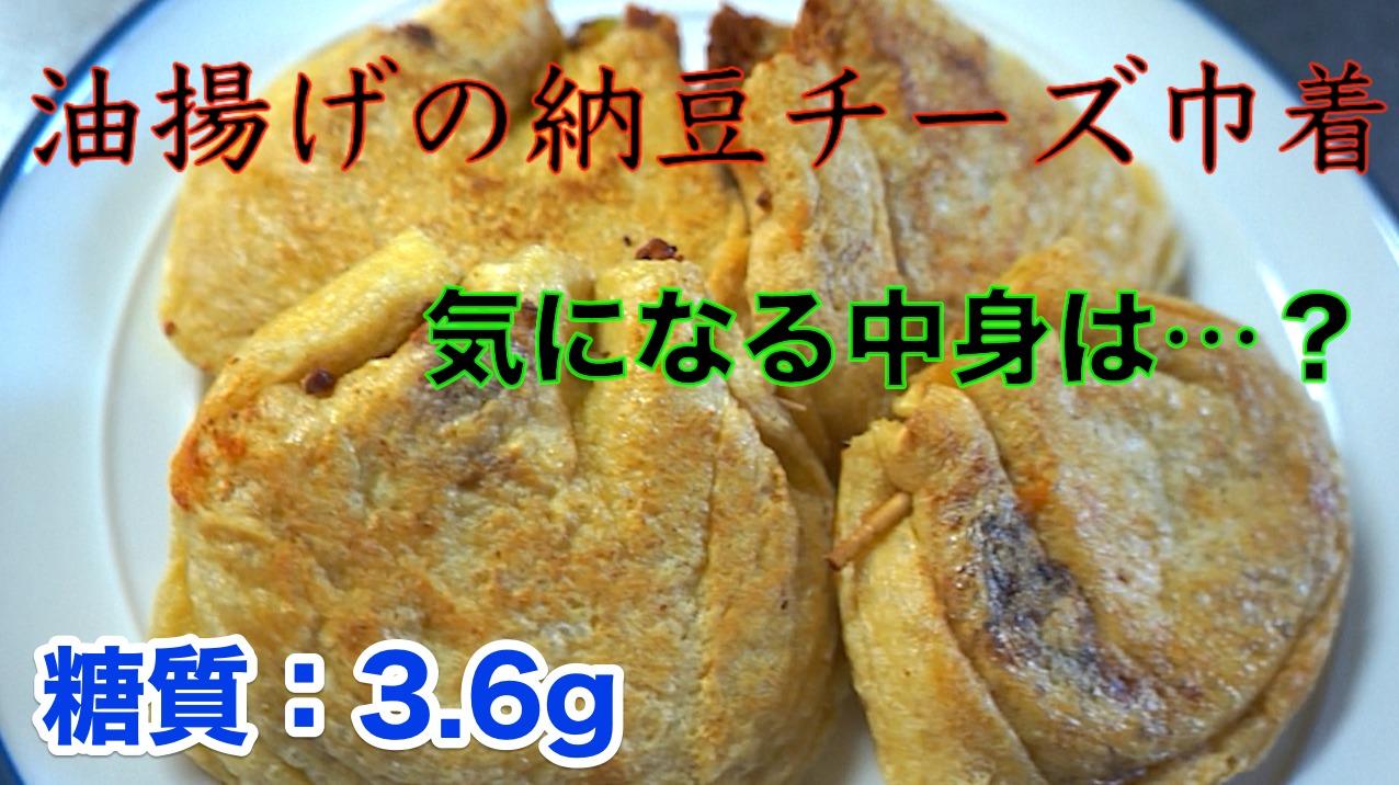 納豆 チーズ 巾着 レシピ 低糖質