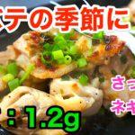 鶏肉 ネギ塩 レシピ 低糖質 夏バテ