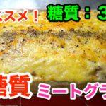 【糖質制限】ダイエット中にはコレ!「豆腐で低糖質ミートグラタン」【動画(有)】