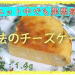 【ロカボスイーツ】ダイエット中でも罪悪感0!「魔法のチーズケーキ」【動画(有)】