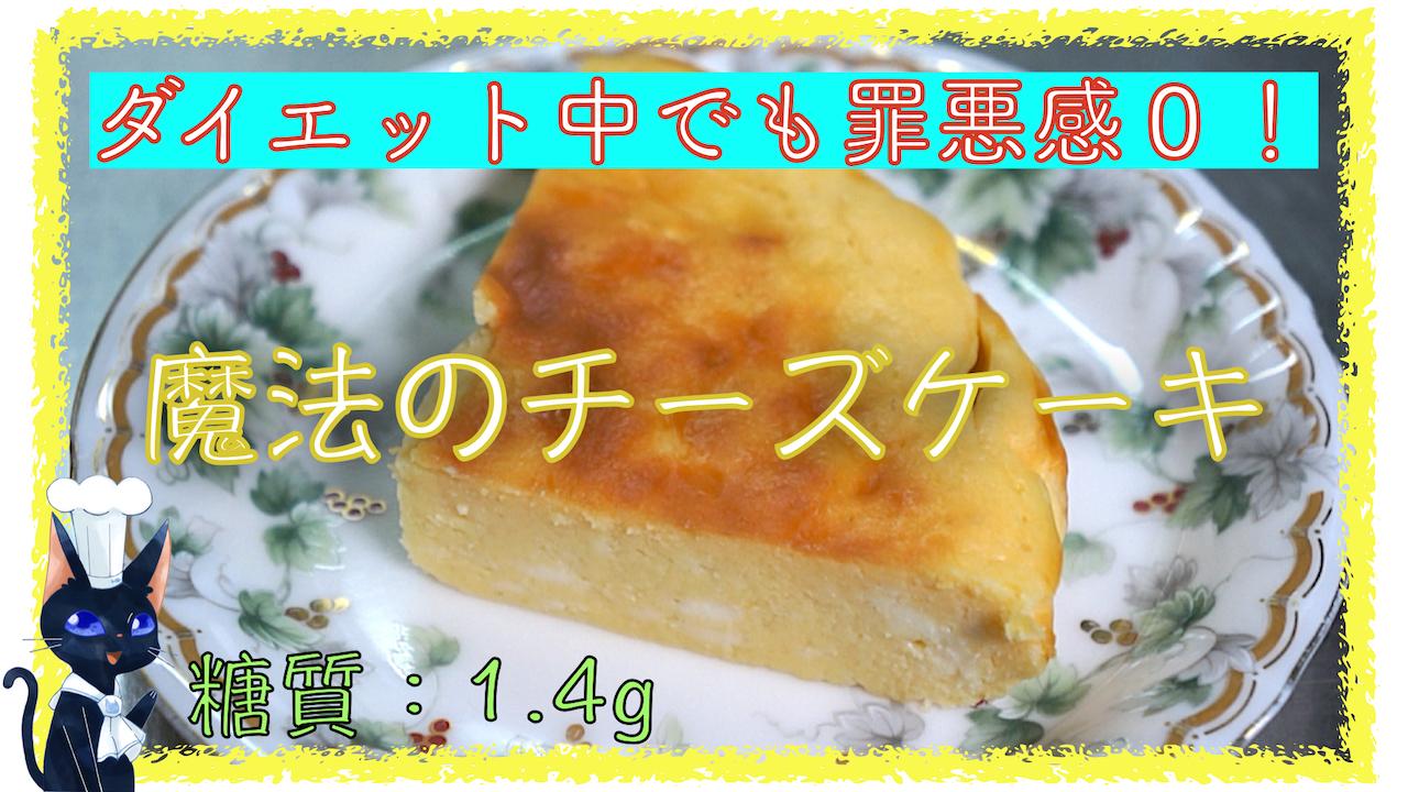低糖質 チーズケーキ レシピ 糖質制限 ロカボ