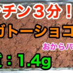 レンチン3分!おからパウダーで「低糖質ガトーショコラ」【動画(有)】