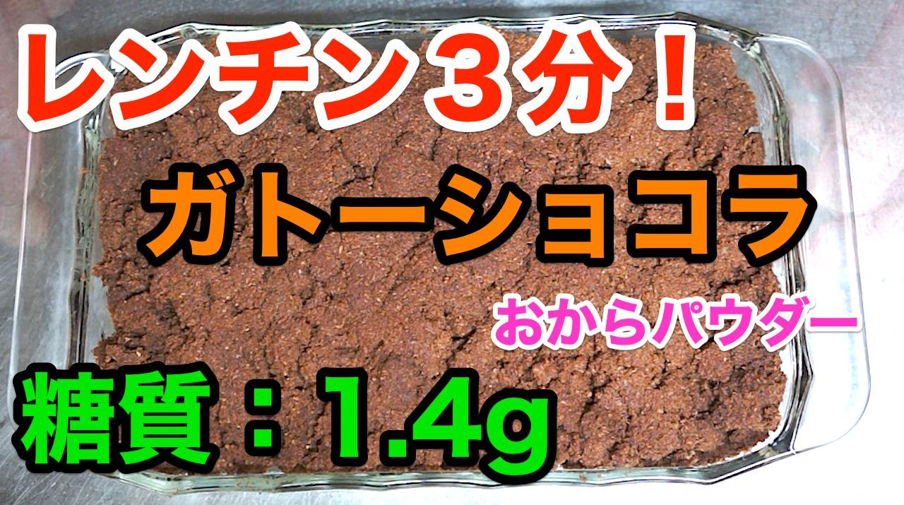 ガトーショコラ おからパウダー 低糖質 レシピ