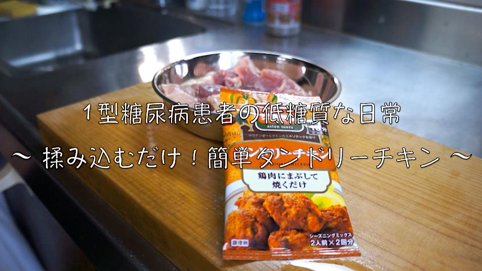 S&B シーズニング タンドリーチキン レシピ