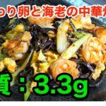 【低糖質レシピ】きくらげコリコリ!「ふんわり卵と海老の中華炒め」【動画(有)】