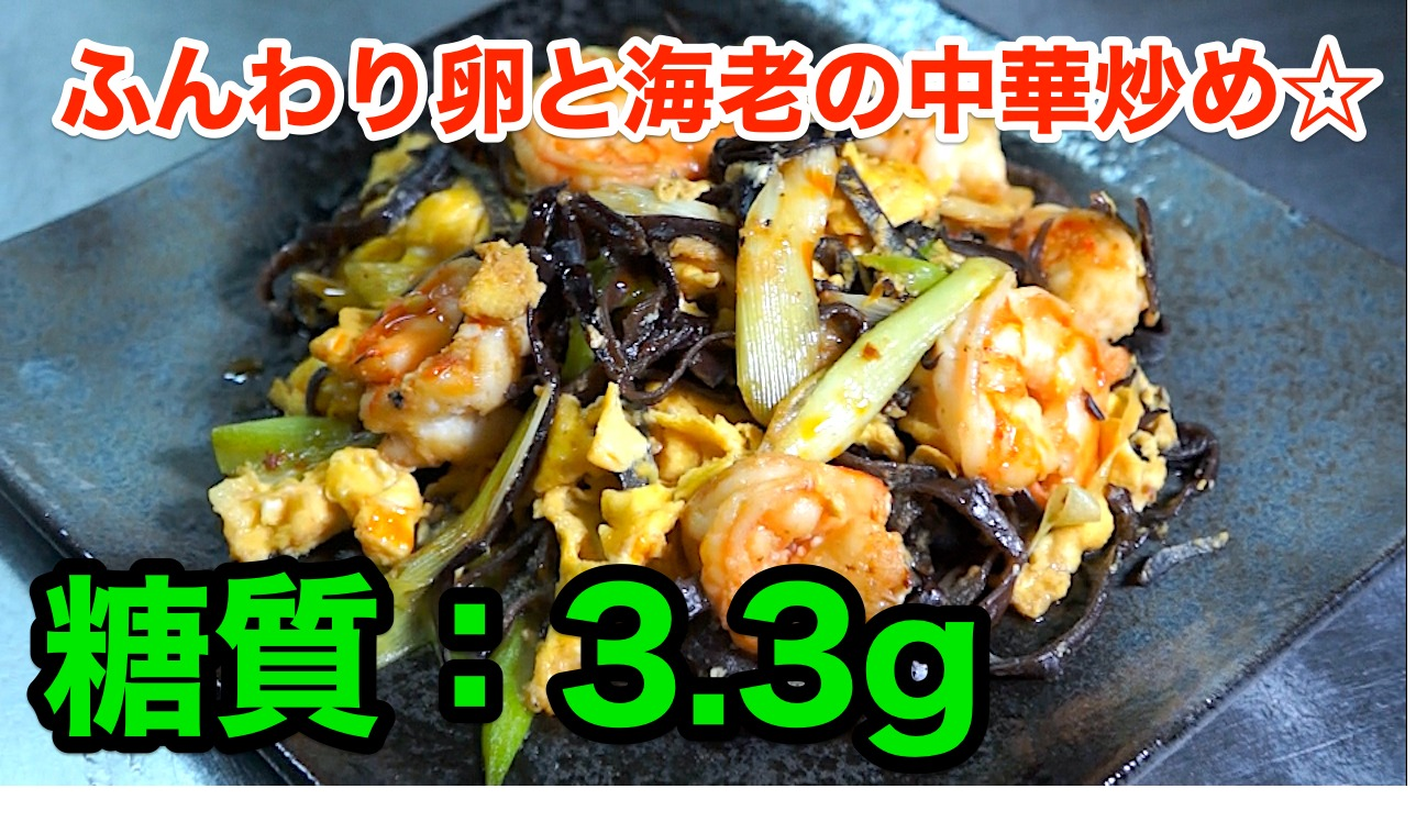 中華炒め きくらげ レシピ えび 低糖質