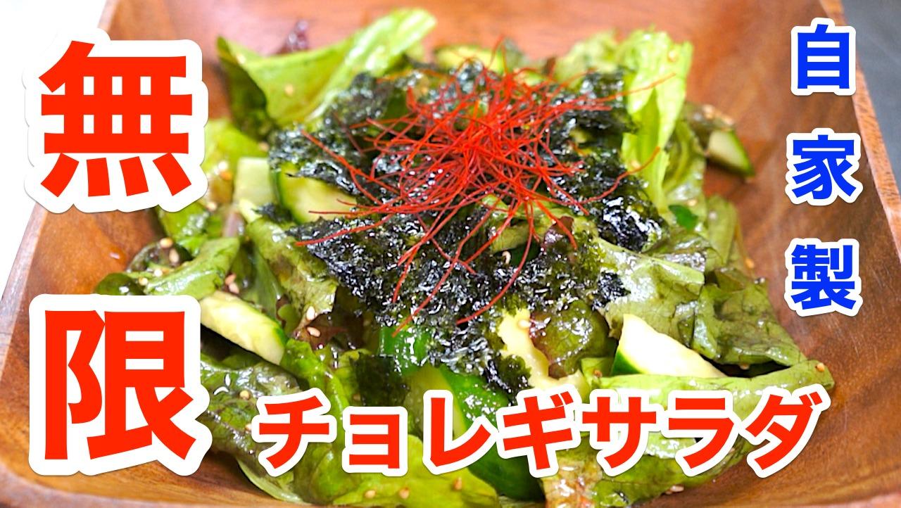 チョレギサラダ レシピ 低糖質