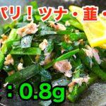 ツナ缶 ニラ レモン レシピ ダイエット