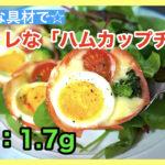 【ロカボレシピ】お好きな具材で☆お洒落な「ハムカップチーズ」【動画(有)】