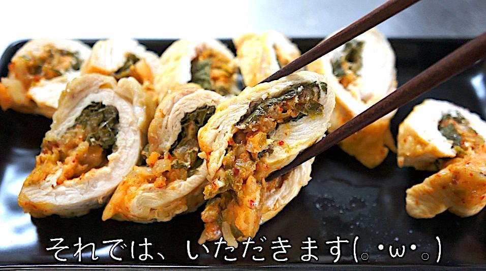 鶏ムネ肉 キムチ チーズ レシピ 低糖質