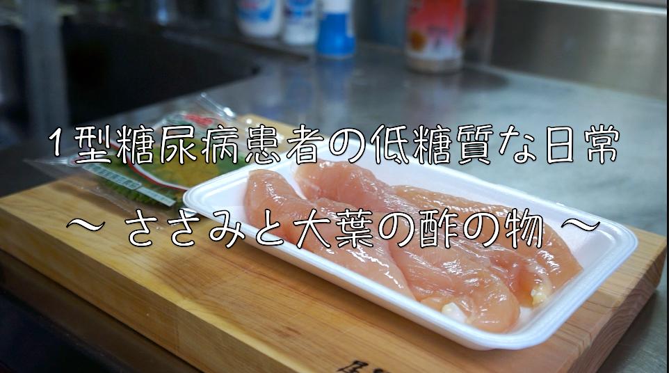 ささみ 大葉 酢の物 レシピ 低糖質