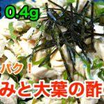 【低糖質レシピ】低脂質・高タンパク!「ささみと大葉の酢の物」【動画(有)】