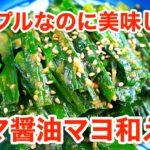 ニラ ごま マヨネーズ 低糖質