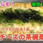 納豆 チーズ 茶碗蒸し グラタン レシピ