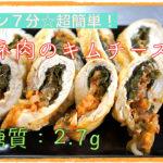 【ロカボレシピ】レンチン7分☆超簡単!「鶏ムネ肉のキムチーズ巻き」【動画(有)】