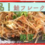 【低糖質レシピ】絶品!シンプルだけど美味しい「もやしと舞茸の鮭フレーク炒め」【動画(有)】