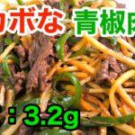 【糖質制限レシピ】家庭にある調味料で「ロカボな青椒肉絲」【動画(有)】