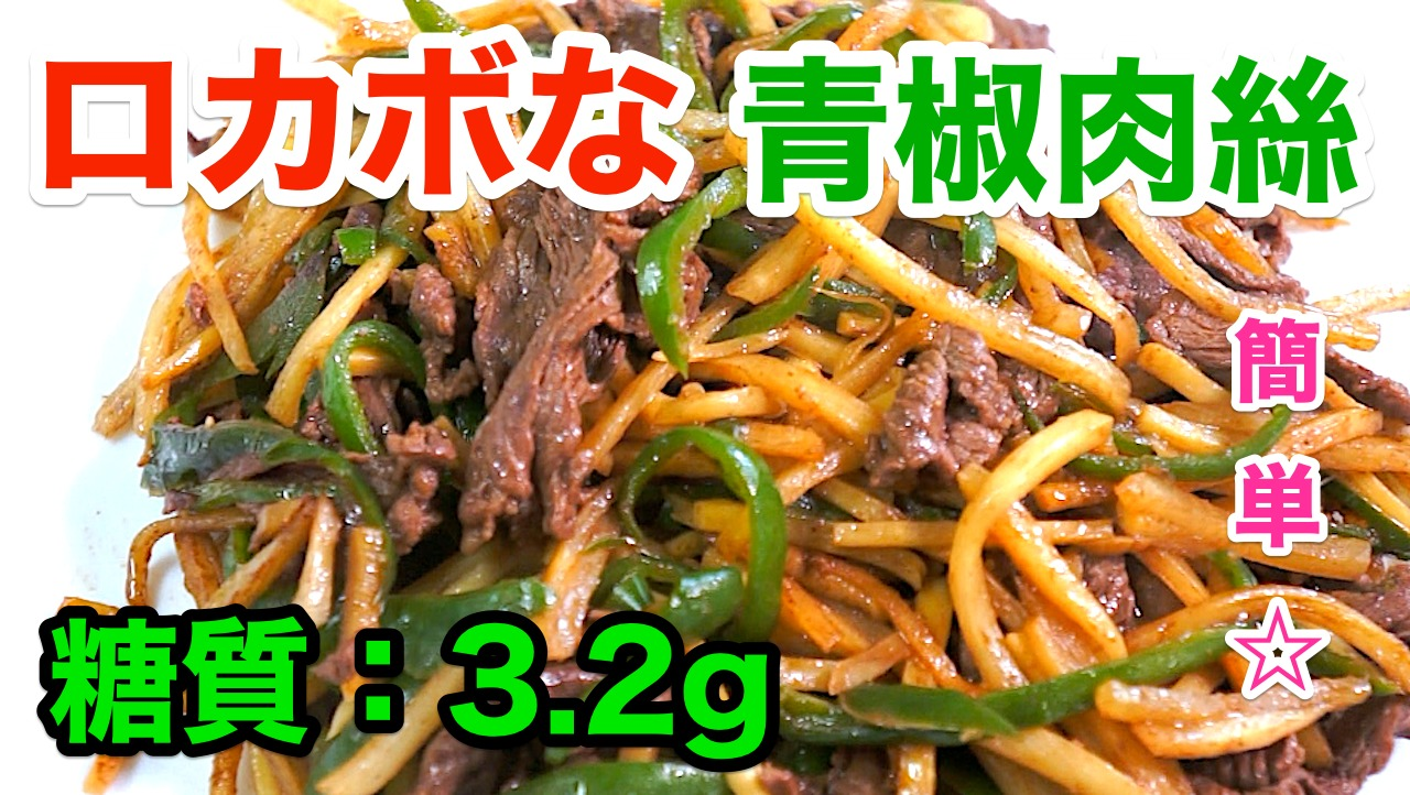 青椒肉絲 レシピ 低糖質