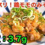 【低糖質レシピ】大根おろしでサッパリ!「鶏モモのみぞれ煮」【動画(有)】