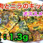 【簡単ロカボレシピ】超絶オススメ!あま〜い「ひき肉とニラのキッシュ」【動画(有)】