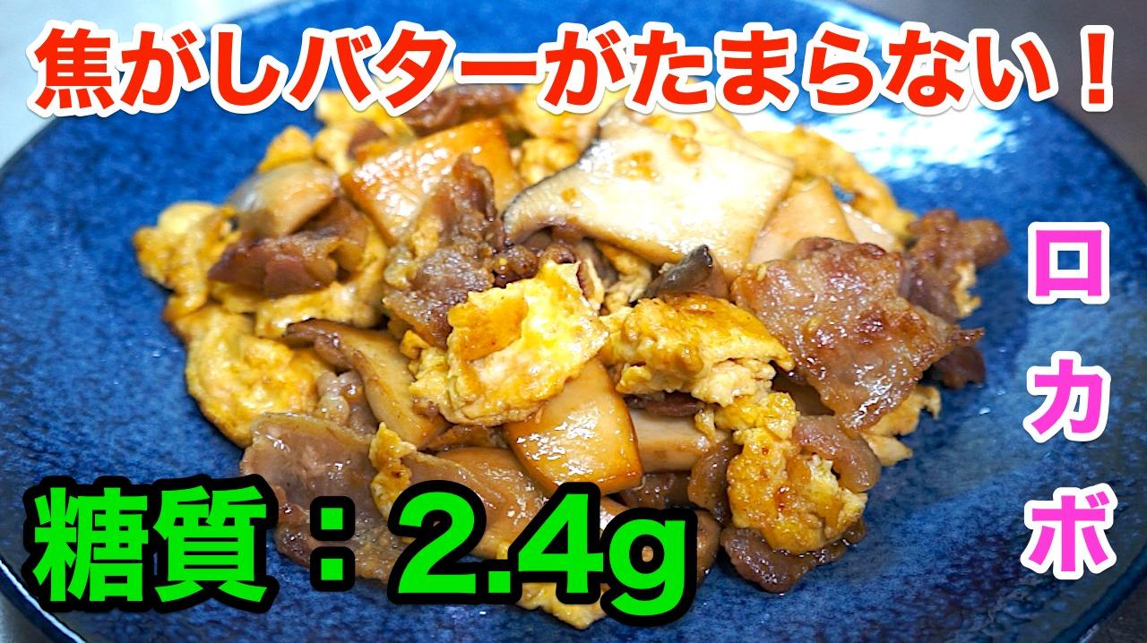 エリンギ 豚バラ バター醤油 レシピ