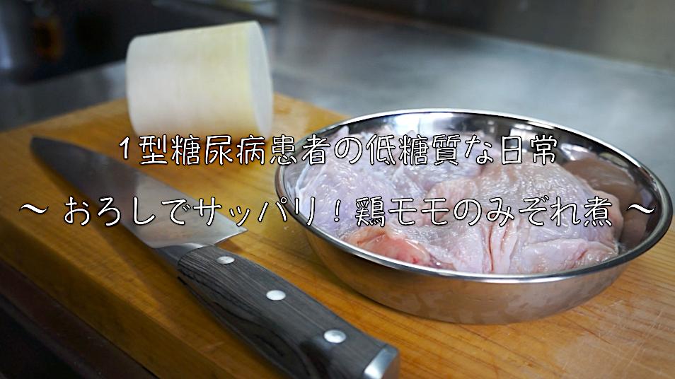 みぞれ煮 鶏肉 レシピ 大根おろし
