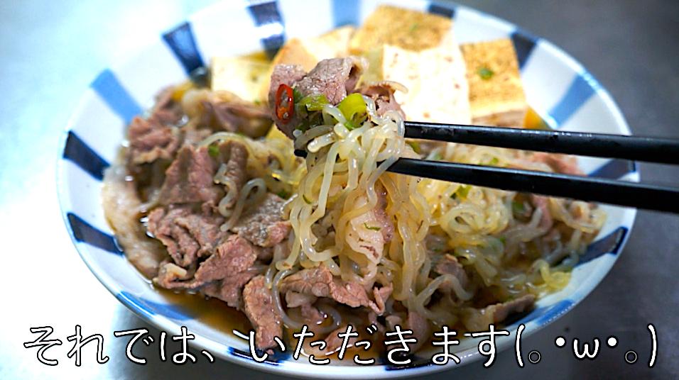 肉豆腐 レシピ 低糖質 ロカボ