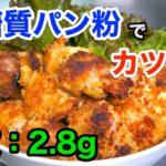 【ロカボレシピ】低糖質パン粉で「鶏肉のコンソメカツレツ」【動画(有)】