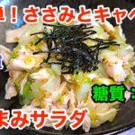 【低糖質レシピ】和風でいきましょ!「ささみとキャベツのおつまみサラダ」【動画(有)】