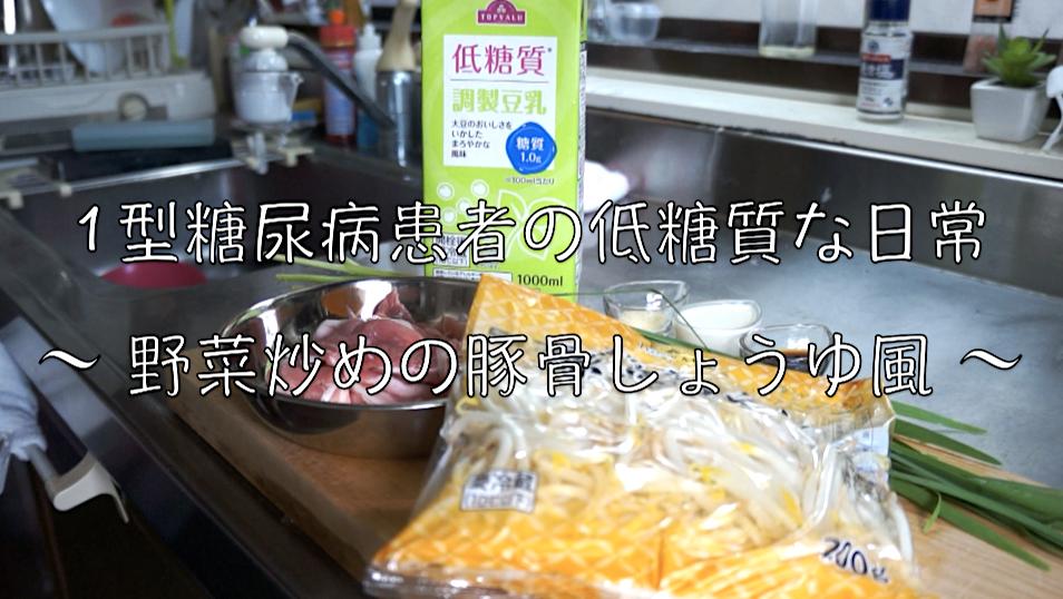 豚肉 豚骨醤油 レシピ 低糖質