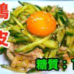 【低糖質レシピ】最高!晩酌のお供に「鶏皮ユッケ」【動画(有)】