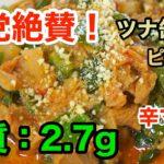 【低糖質レシピ】辛党絶賛!「ツナ缶とピーマンの辛マヨ」【動画(有)】