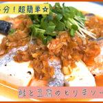 【低糖質レシピ】レンジで5分!超簡単☆「鮭と豆腐のピリ辛ソース」【動画(有)】