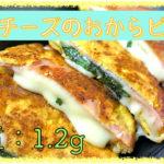 ハム チーズ ピカタ おから レシピ