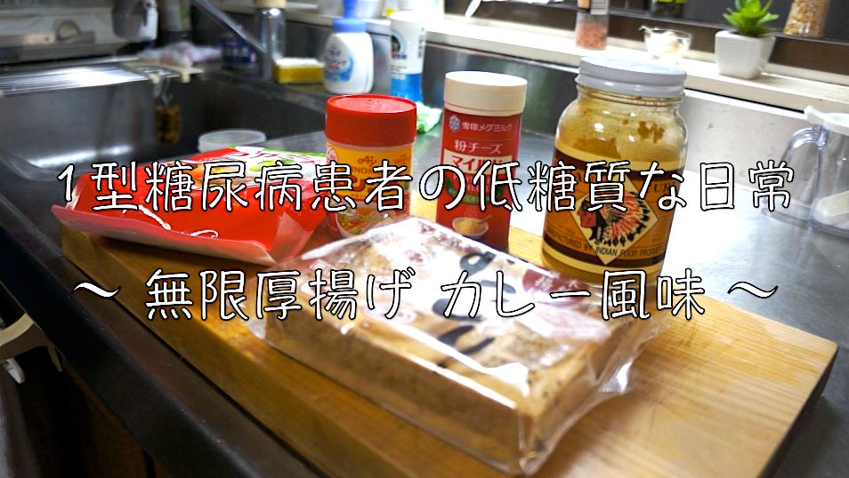 無限厚揚げ レシピ カレー 低糖質 レシピ