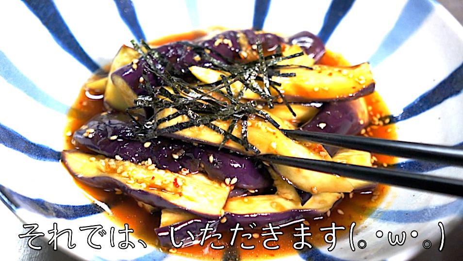 ナス レンジ レシピ 簡単 韓国風