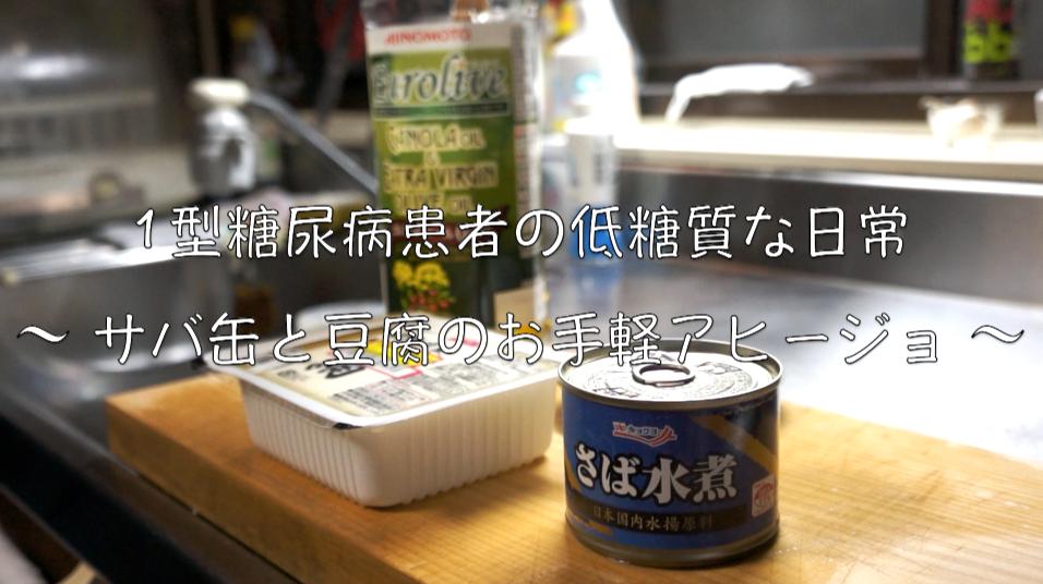サバ缶 豆腐 アヒージョ レシピ