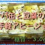 【低糖質レシピ】糖質制限中にはコレ!「サバ缶と豆腐の簡単アヒージョ」【動画(有)】