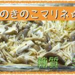 【低糖質レシピ】レンチン5分!「3種のきのこマリネ」【動画(有)】