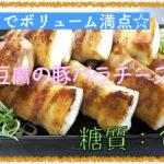 【ロカボレシピ】低糖質でボリューム満点☆「高野豆腐の豚バラチーズ巻き」【動画(有)】