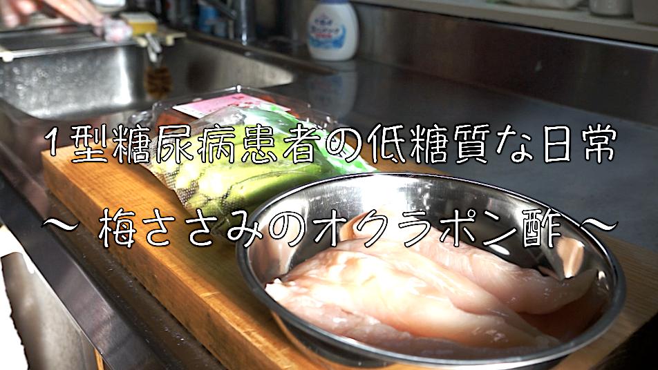 ささみ オクラ 梅 ポン酢 レシピ