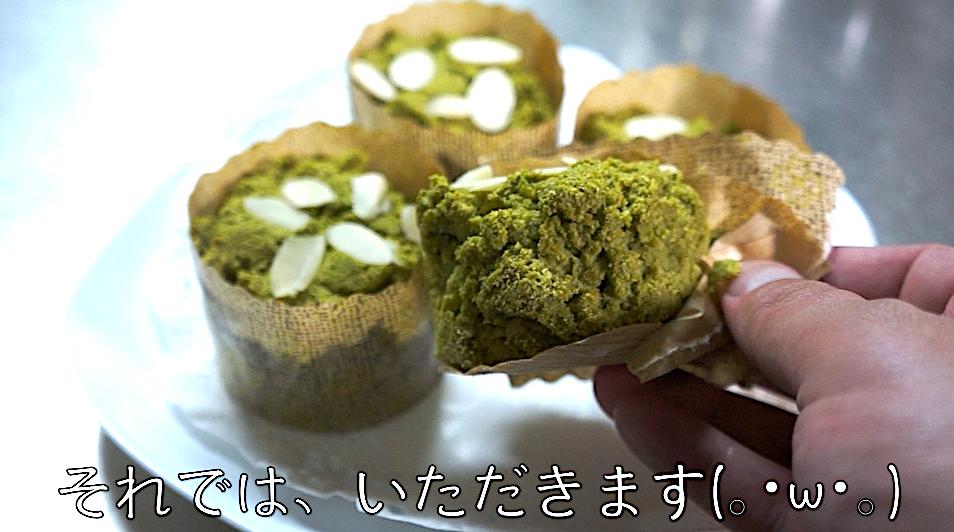 抹茶マフィン レシピ 作り方 低糖質 おからパウダー