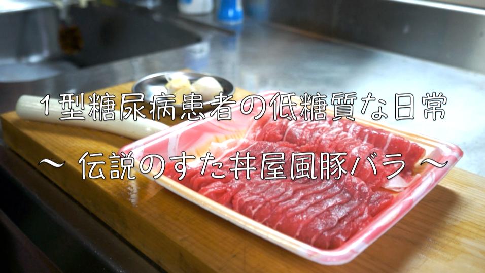 伝説のすた丼屋 レシピ 作り方