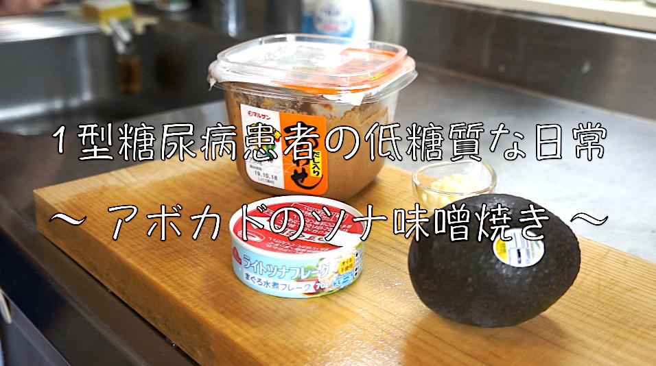 アボカド ツナ缶 レシピ 低糖質 人気