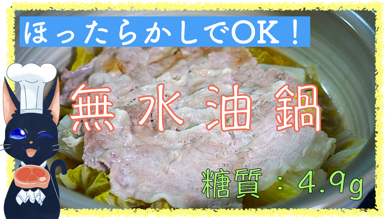 無水油鍋 レシピ バズレシピ