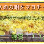 【低糖質レシピ】高タンパクで最高!「鶏ムネ肉の明太チーズ焼き」【動画(有)】
