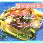 【低糖質レシピ】ダイエットの隠れエース!「チンゲン菜とベーコンのソテー」【動画(有)】