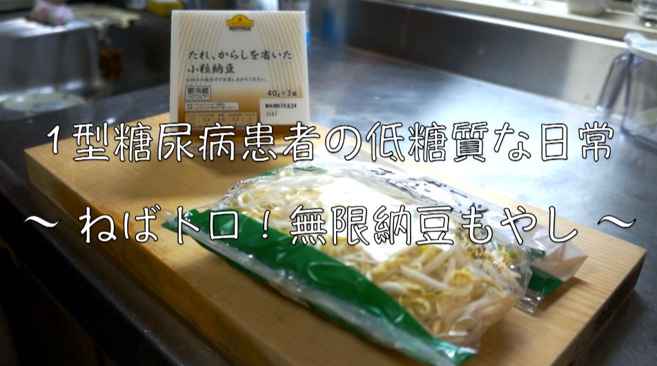 無限 もやし 納豆 レシピ