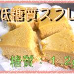 【ロカボスイーツ】ダイエット中でもOK!「低糖質スフレ」【動画(有)】